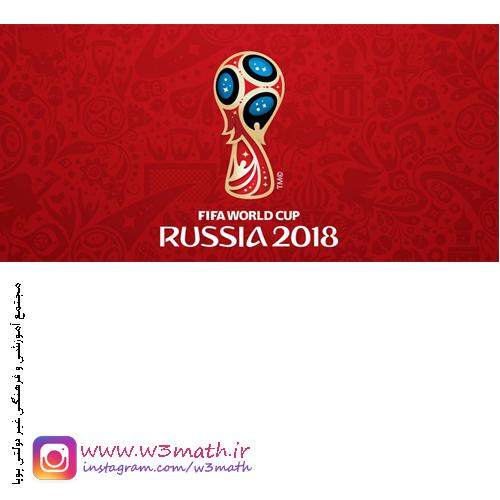 معمای جام جهانی